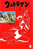 Ultraman - full version (1) (MANGA masterpiece anthology) (1995) ISBN: 4881351796 [Japanese Import]
