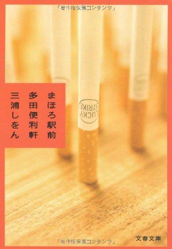 まほろ駅前多田便利軒 (文春文庫)