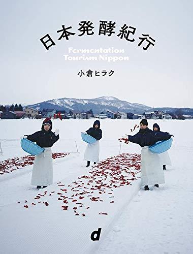 日本発酵紀行 (d47 MUSEUM)