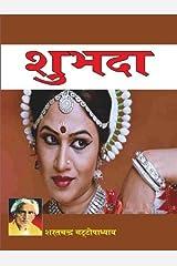 Shubdra Paperback