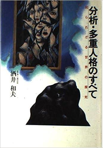 「酒井和夫著『分析・多重人格のすべて』」の画像検索結果