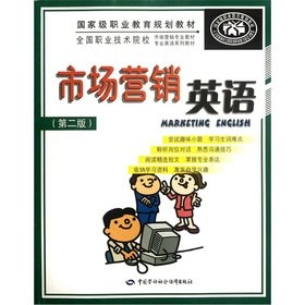 National Vocational and Technical Colleges Marketing professional teaching professional English textbook series: marketing English (2nd edition) (with CD-ROM)(Chinese Edition) ebook
