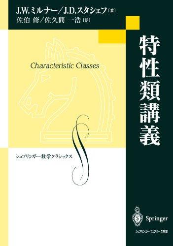特性類講義 (シュプリンガー数学クラシックス)