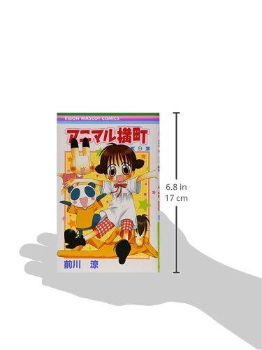 Animal Yokocho 9 (Ribbon Mascot Comics) (2008) ISBN: 4088568184 [Japanese Import]