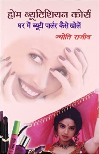 Beauty Parlour Course Book In Marathi