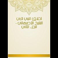 أخلاق النبي لأبي الشيخ الأصبهاني - الجزء الثاني (Arabic Edition)