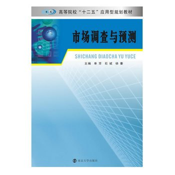 Read Online Universities second five planning materials applied market research and forecasting(Chinese Edition) pdf