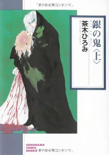 銀の鬼 上 (ソノラマコミック文庫 さ 37-1)