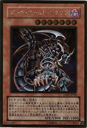 Yu-Gi-Oh Dark Armed Dragon [Gold Rare] GS02-JP008G (Dark Armed Dragon Gold)