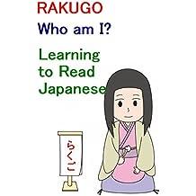 Japanese Culture: RAKUGO: Who am I: Learning to Read Japanese: Level 2: Elementary Reading (Japanese Edition)