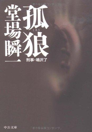 孤狼―刑事・鳴沢了 (中公文庫)