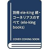 別冊ele-king 続・コーネリアスのすべて (ele-king books)