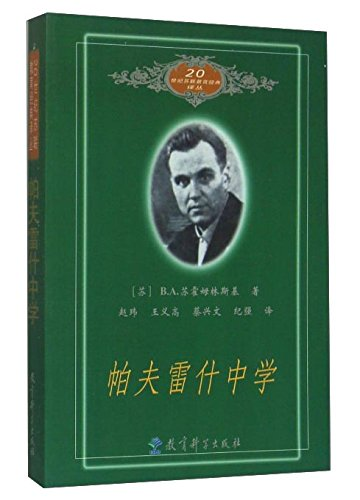 Price comparison product image Pavlysh Secondary Education classic 20th century Soviet Renditions(Chinese Edition)