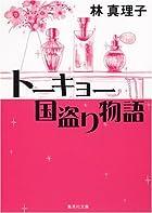 トーキョー国盗り物語 (集英社文庫)