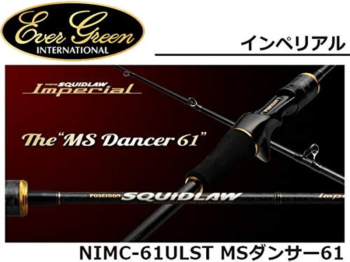 [해외] 애버그린 포세이돈 skid 로 임페리얼 NIMC-61ULST MS댄서61 물오징어 메탈 로드