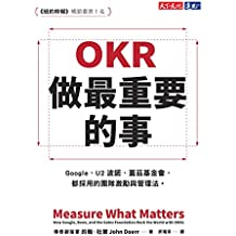 OKR:做最重要的事: Measure What Matters: How Google, Bono, and the Gates Foundation Rock the World with OKRs (Traditional Chinese Edition)