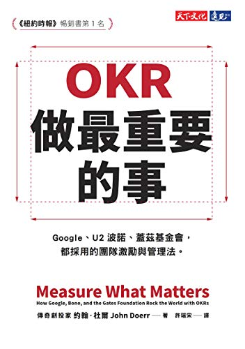 (OKR:做最重要的事: Measure What Matters: How Google, Bono, and the Gates Foundation Rock the World with OKRs (Traditional Chinese Edition) )