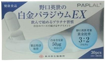 野口英世の白金 パラジウム EX 30粒×2個セット B079HXJWR2