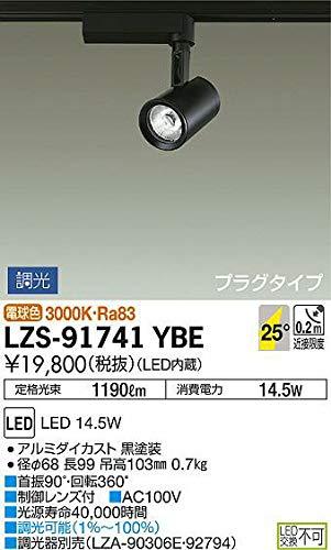DAIKO LEDスポットライト (LED内蔵) プラグタイプ 電球色 3000K LZS91741YBE   B07K2SHW5L