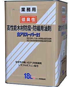白アリスーパー21 低臭性クリア 18L 白蟻防除木部処理用油剤 B007UY9N6Q