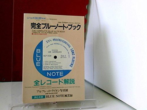 Jazz Critique (Jazz Hihyo) Special Edition: The Complete Blue Note Book Tribute to Alfred Lion (No. 2)