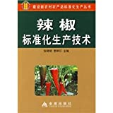 img - for standardization of production technology Pepper(Chinese Edition) book / textbook / text book