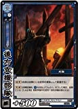 Romance of the Three Kingdoms Wars TCG Booster 8 bullets behind Assistance Force C 8-057