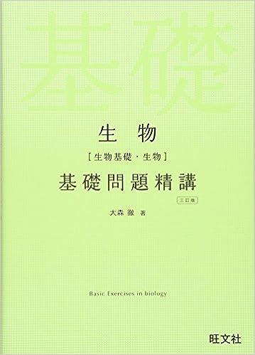 生物のおすすめ参考書・問題集『生物 基礎問題精講』