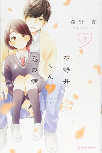 花野井くんと恋の病(2) (KC デザート)