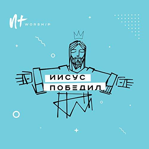 Новый Завет NTWORSHIP - Иисус победил (2018)
