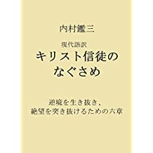 Comfort for Christians by Uchimura Kanzo: Six Chapters for Overcoming Despair Life and Religions (Japanese Edition)