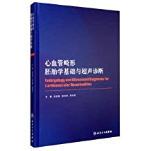 Cardiovascular malformations embryological basis and ultrasound diagnosis(Chinese Edition)