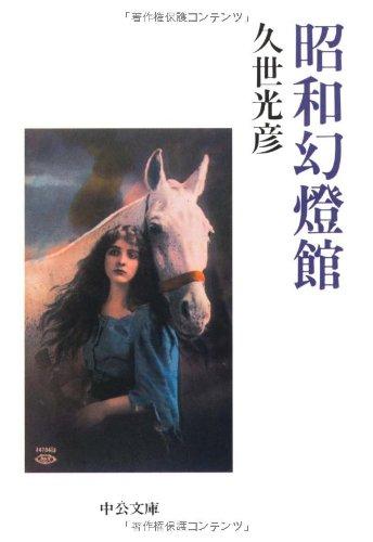 昭和幻燈館 (中公文庫)
