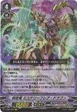 カードファイト!! ヴァンガード/V-EB04/002 時空竜 ミステリーフレア・ドラゴン VR