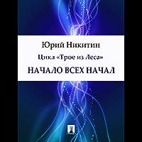 Начало всех Начал (Russian Edition) book cover