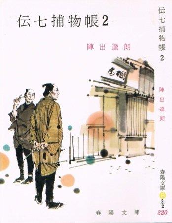 伝七捕物帳 2
