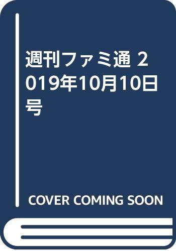 週刊ファミ通 2019年10月10日号