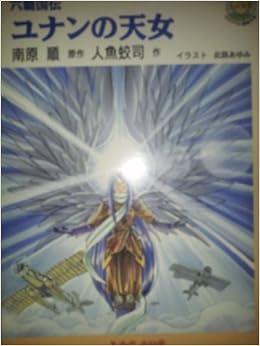 六覇国伝 ユナンの天女 (ログア...