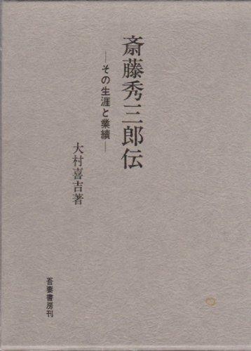 斎藤秀三郎伝―その生涯と業績
