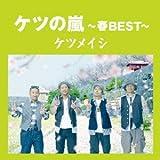 KETSU NO ARASHI -HARU BEST-
