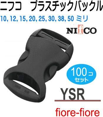 NIFCO(ニフコ) テープアジャスターバックル A12000 YSR10 YSR10 YSR15 YSR20 YSR25 YSR30 YSR38 YSR50 (30ミリ YSR30 100個セット) 30ミリ YSR30 100個セット  B079Y9W8V1