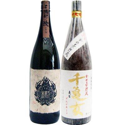 焼酎セット 千亀女 麦 1800ml 若潮酒造 と 楔(くさび) 芋 1800ml 大海酒造 2本セット B0756Q6RGY