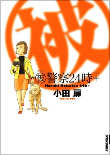 24 hours under police circle + (IKKI COMIX) (2009) ISBN: 4091884490 [Japanese Import] ebook