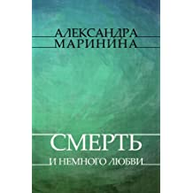 Smert' i nemnogo ljubvi: Russian Language (Russian Edition)