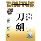 2018年9/15号 No.877 Book in Book 刀剣乱舞で巡る 京のかたな展