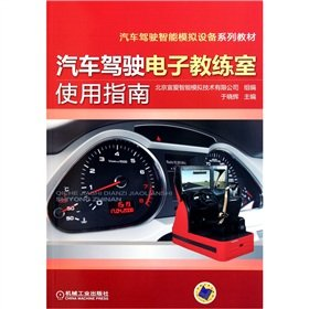 Download The automobile driving intelligent analog devices series of textbooks: car driving electronic coach Room user guide(Chinese Edition) pdf