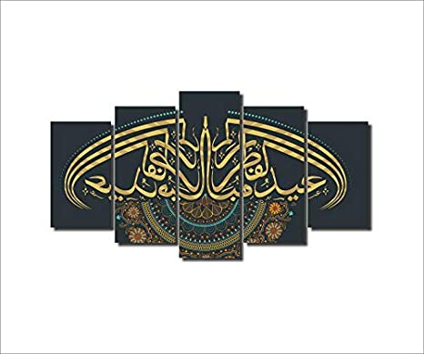 Mad Masters Beautiful Traditional Floral Design Decorated Arabic Islamic Igraphy Of Text Eid Ul