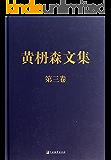 黄枬森文集第三卷(中国马克思主义哲学史学科和人学学科的开创者)