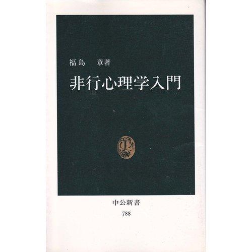 非行心理学入門 (中公新書 (788))
