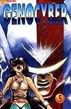 Genocyber (1993) #5